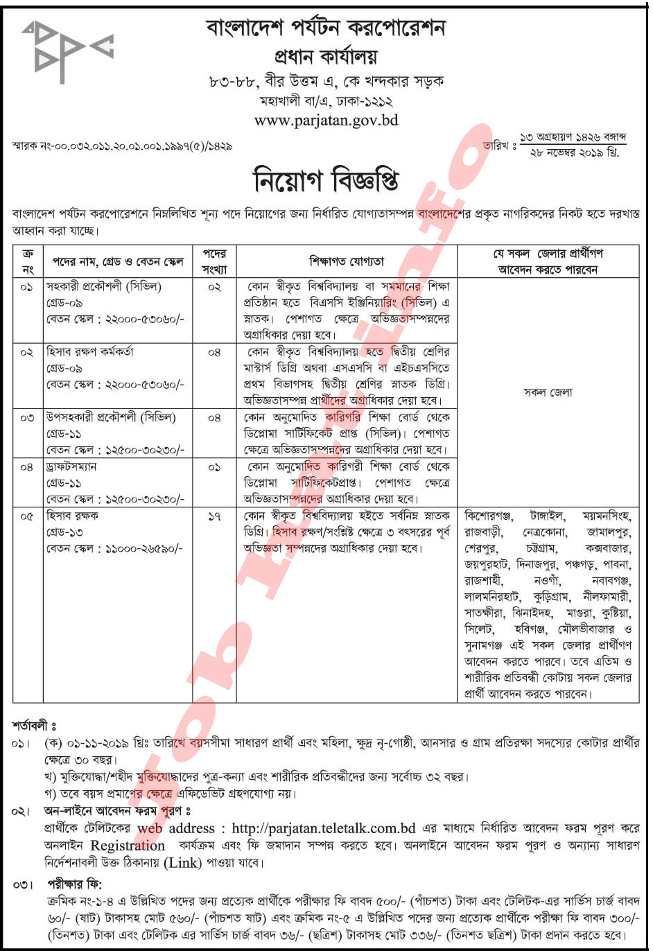 Parjatan Corporation Job Circular 2019 2