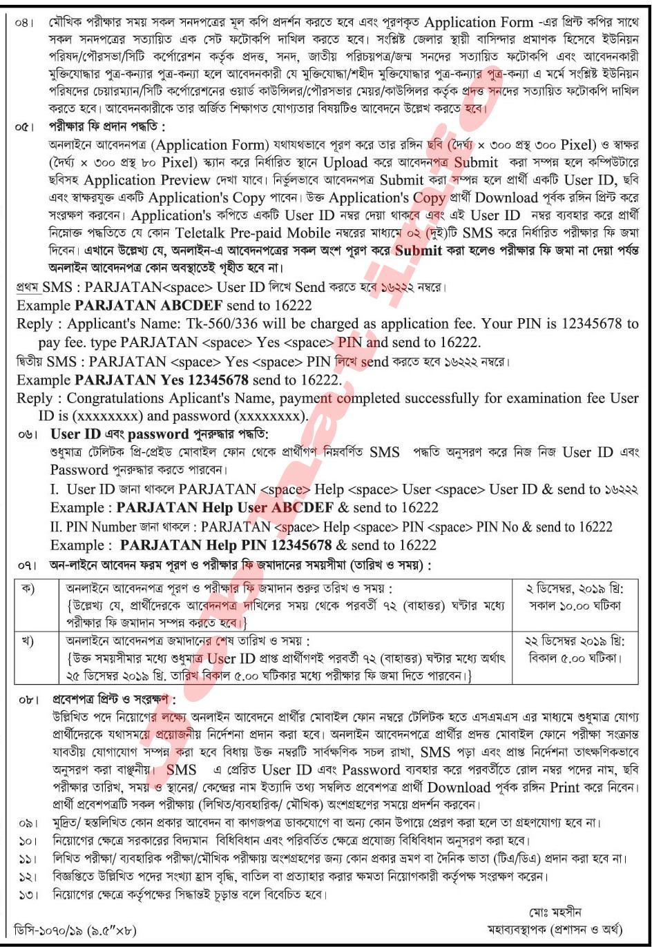 Parjatan Corporation Job Circular 2019 3