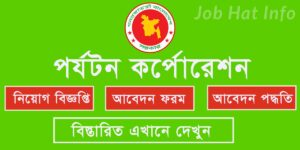 Parjatan Corporation Job Circular 2019 11