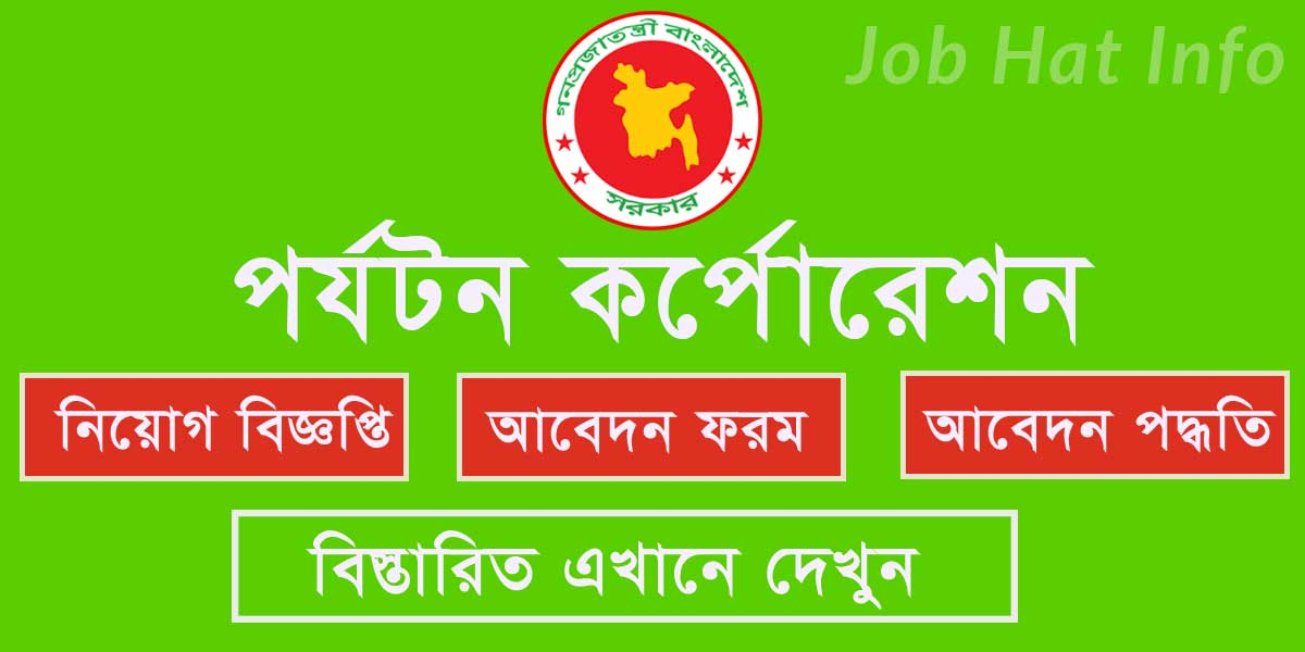 Parjatan Corporation Job Circular 2019 14
