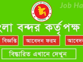 Mongla Port Authority Job Circular
