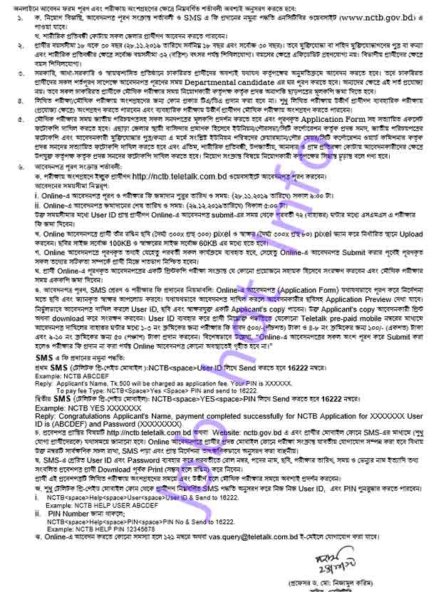 NCTB Published Job Circular 3
