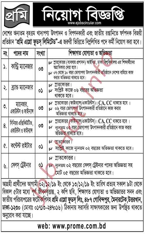 Prome Agro Food Limited Job Circular 2