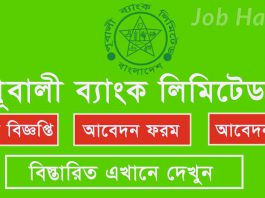 Pubali Bank Published a Job Offer for You 5