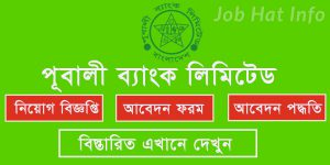 Job Circular at Pubali Bank Limited 2