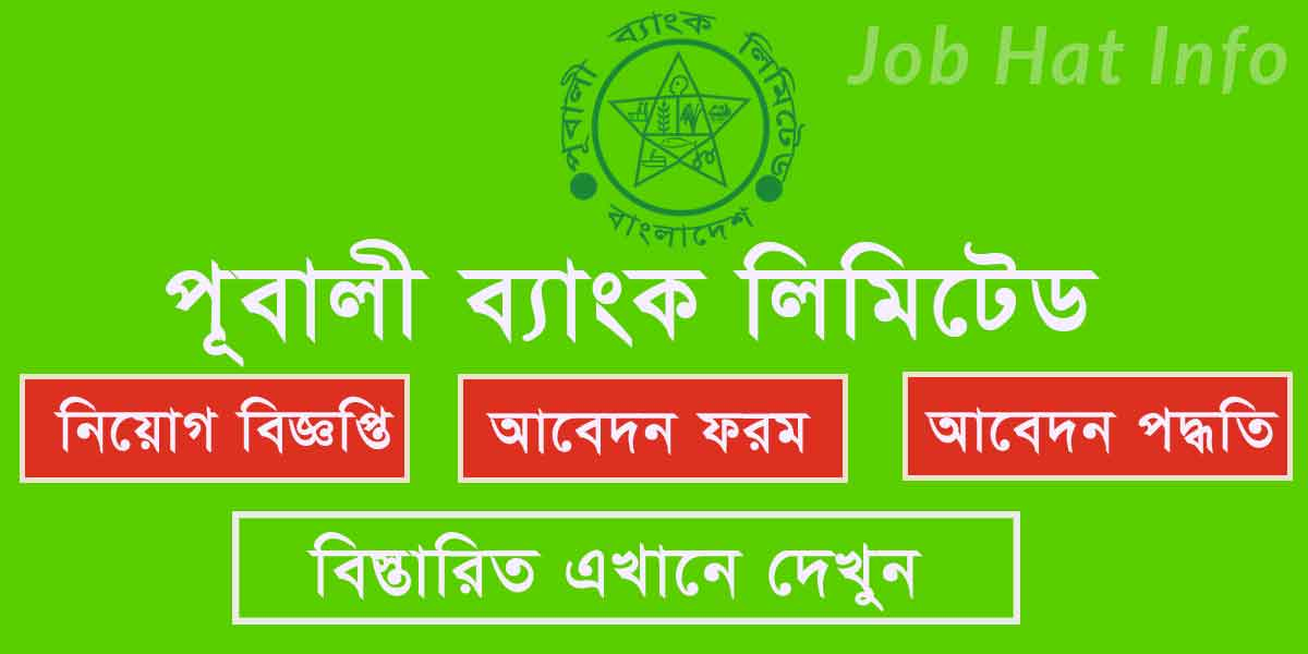 Pubali Bank Published a Job Offer for You 1