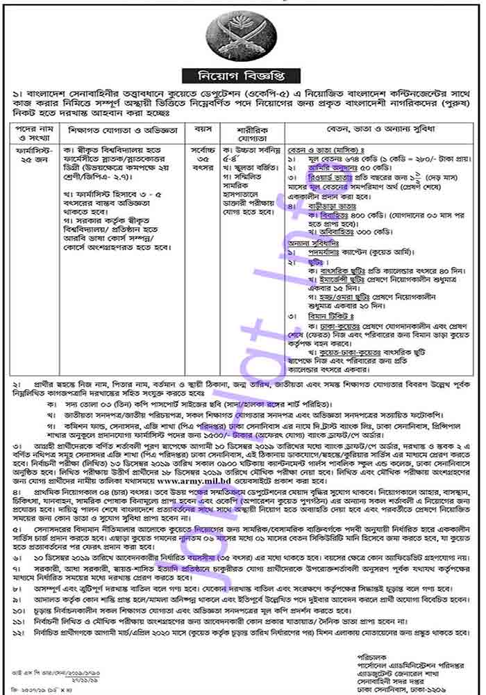 Bangladesh Army Job Circular 2019 1