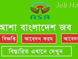 ASA Bangladesh Job Circular-2019 4