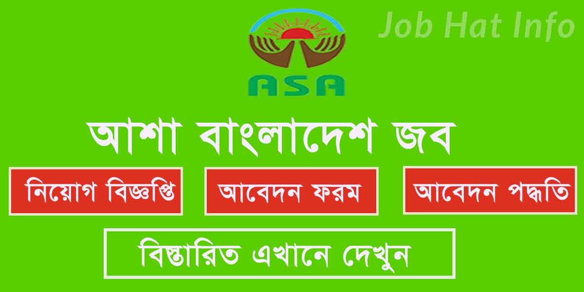ASA Bangladesh Job Circular-2019 1