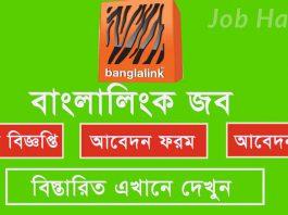 Banglalink Job Circular-2019 2
