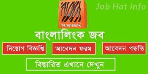 Banglalink Job Circular 2020 21