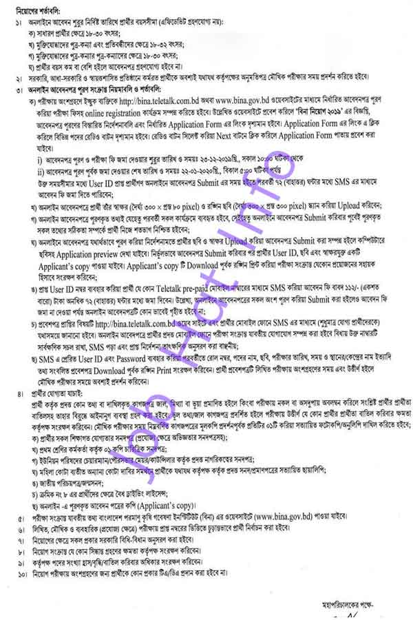 Bangladesh Institute of Nuclear Agriculture Job Circular 3