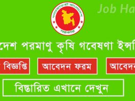 Bangladesh Institute of Nuclear Agriculture Job Circular 5