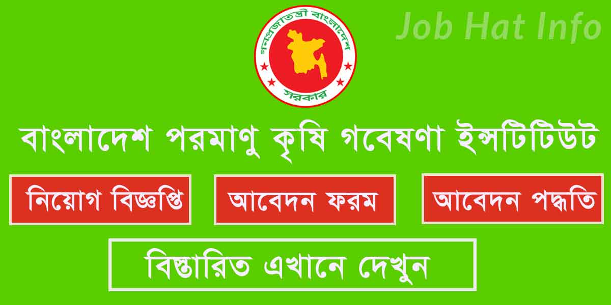 Bangladesh Institute of Nuclear Agriculture Job Circular 1