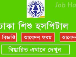 shishu hospital job