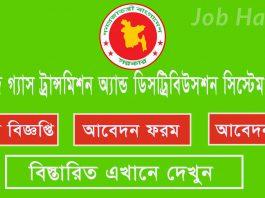 Jalalabad Gas Job Circular