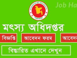Fisheries Department Job Circular 6