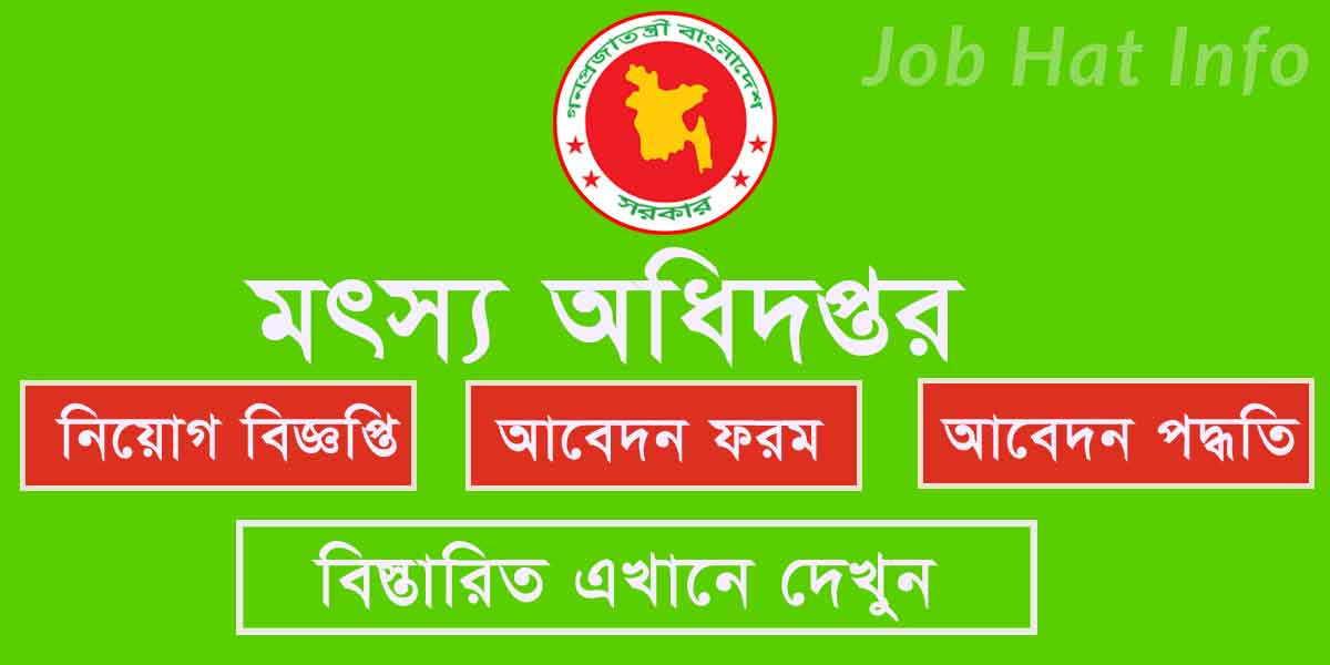 Fisheries Department Job Circular 1