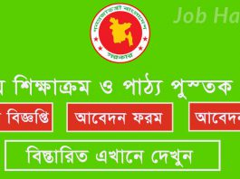 NCTB Published Job Circular 6