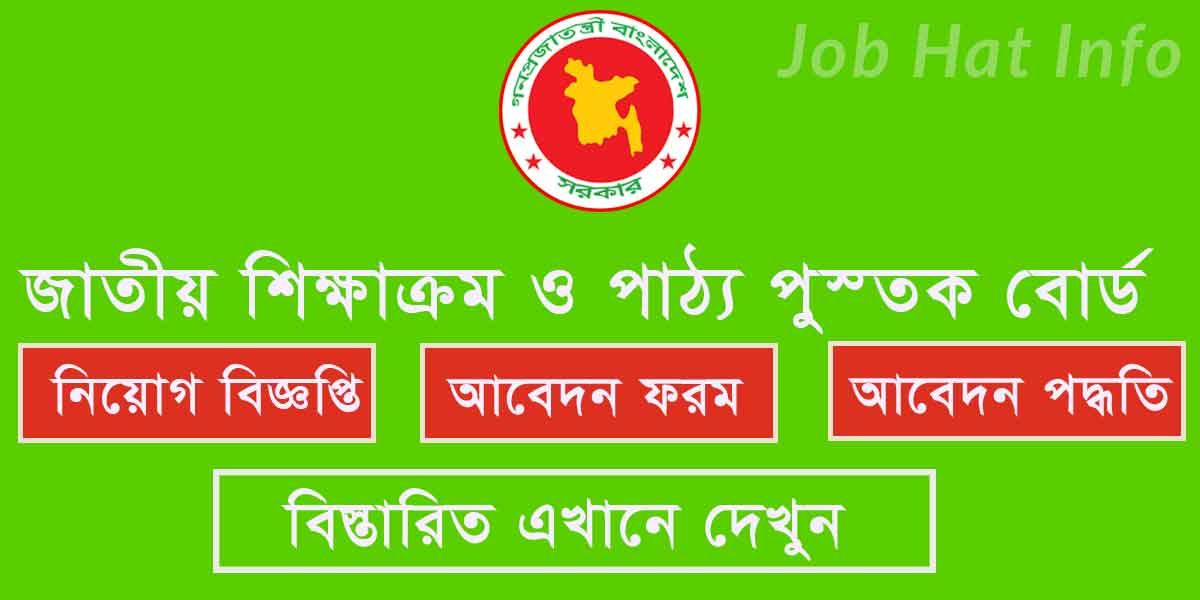 NCTB Published Job Circular 1