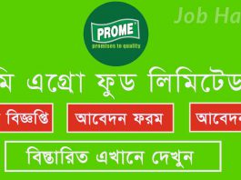 Prome Agro Food Limited Job Circular 3