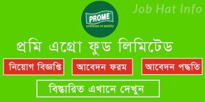 Prome Agro Food Limited Job Circular 7