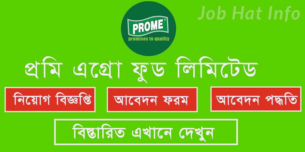 Prome Agro Food Limited Job Circular 1