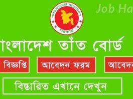 Handloom Board of Bangladesh Job Circular-2019 4