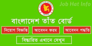 Handloom Board of Bangladesh Job Circular 2020 4