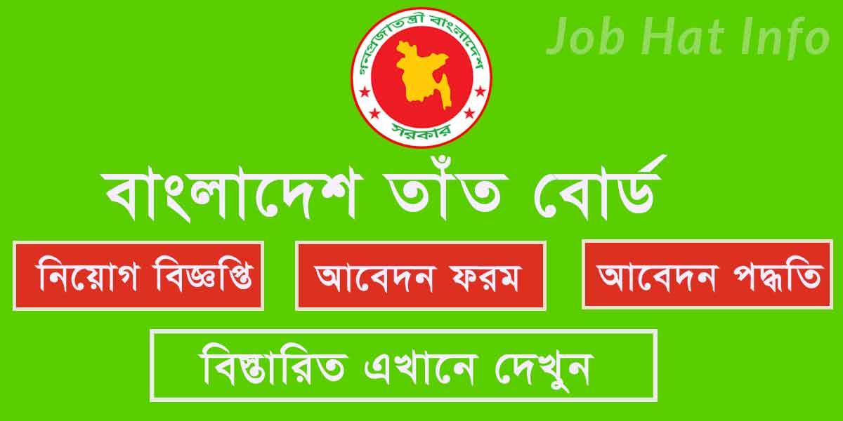 Handloom Board of Bangladesh Job Circular 2020 1