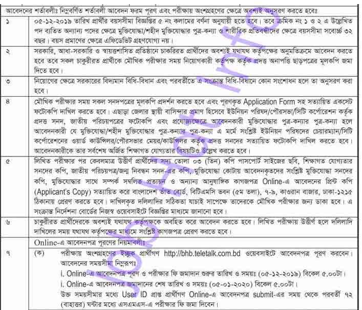 Handloom Board of Bangladesh Job Circular 2020 3
