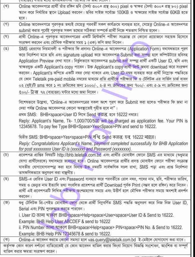 Handloom Board of Bangladesh Job Circular 2020 4