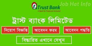 Trust Bank Job Circular