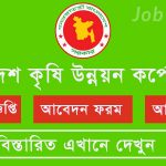 Bangladesh Agriculture Development Corporation (BADC) Job Circular Apply teletalk.com.bd 5