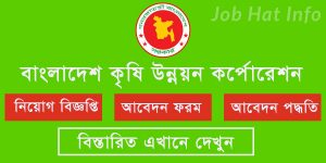 Bangladesh Agriculture Development Corporation (BADC) Job Circular Apply teletalk.com.bd 5