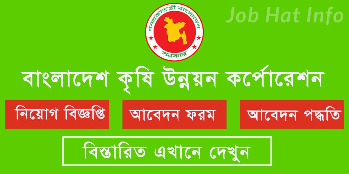 Bangladesh Agriculture Development Corporation (BADC) Job Circular Apply teletalk.com.bd 1