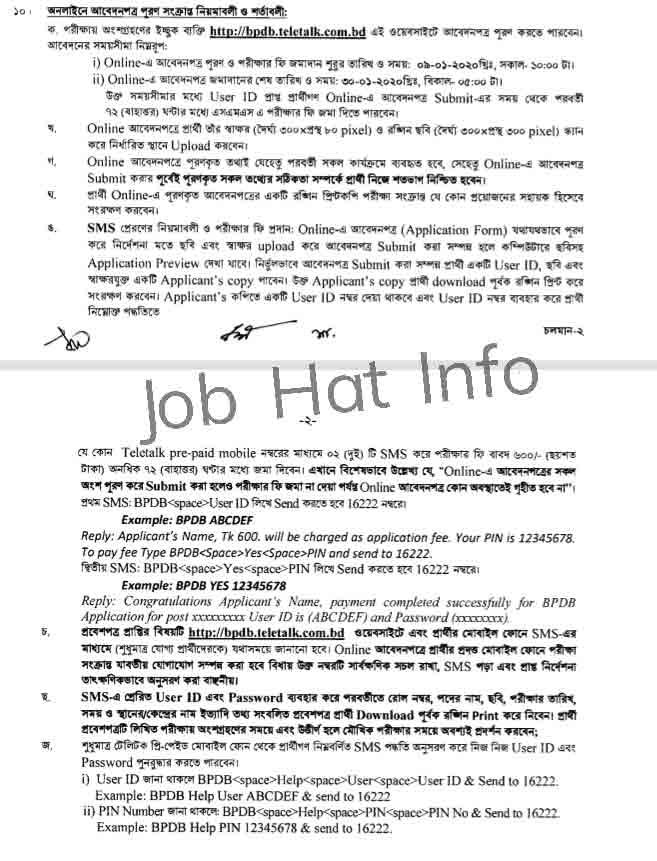 BPDB Job Circular 2020 Apply bpdb.teletalk.com.bd 2