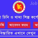 Job Circular at Sugar and Food Industries Corporation Apply teletalk.com.bd 3