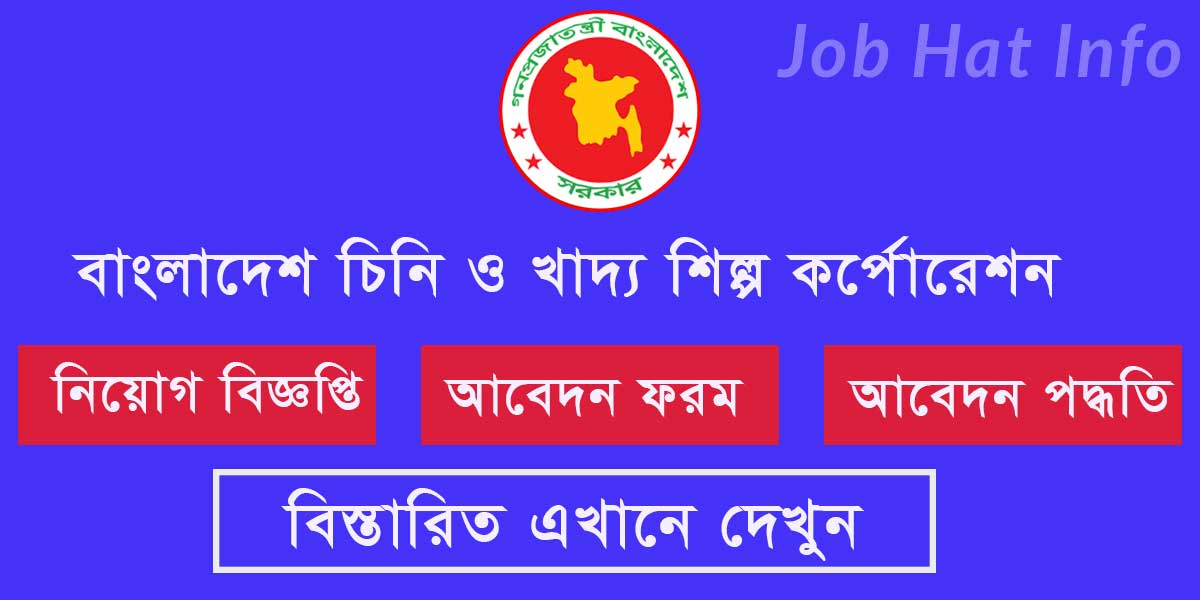 Job Circular at Sugar and Food Industries Corporation Apply teletalk.com.bd 1