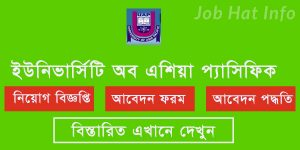 Job Circular at University of Asia Pacific 2