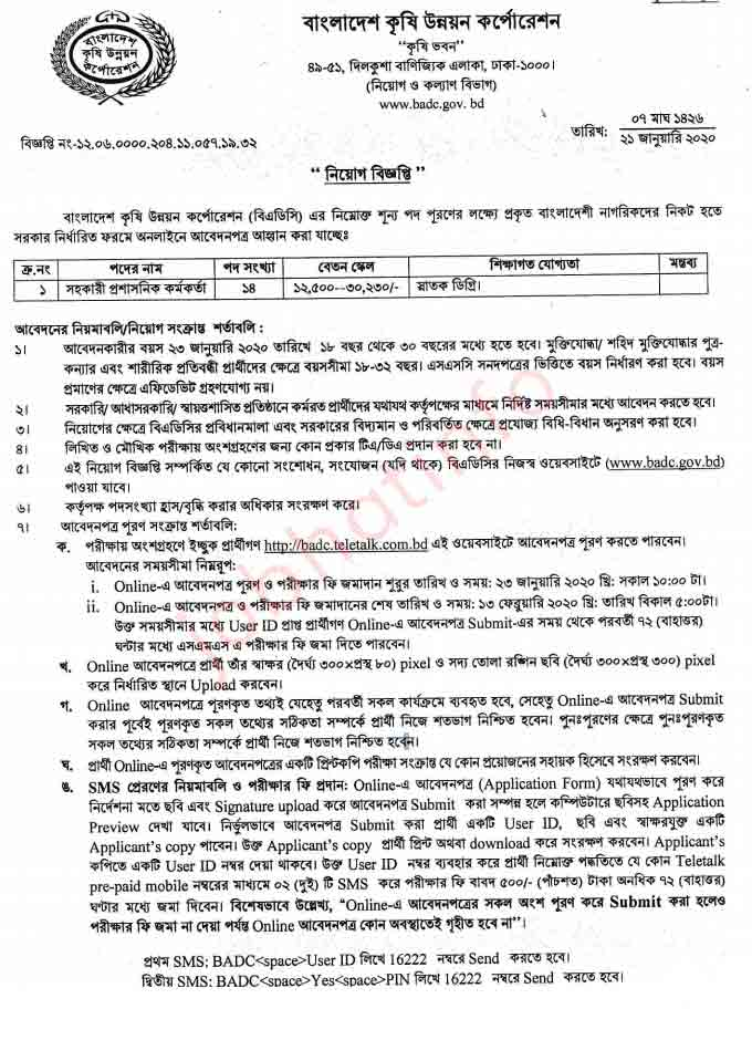 Bangladesh Agriculture Development Corporation (BADC) Job Circular Apply teletalk.com.bd 2