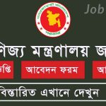 Directorate of National Consumer Rights Protection (DNCRP) Job Apply teletalk.com.bd 2
