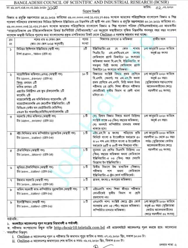 Job Circular at Bangladesh Council of Scientific and Industrial Research Apply online-bcsir10.teletalk.com.bd 2