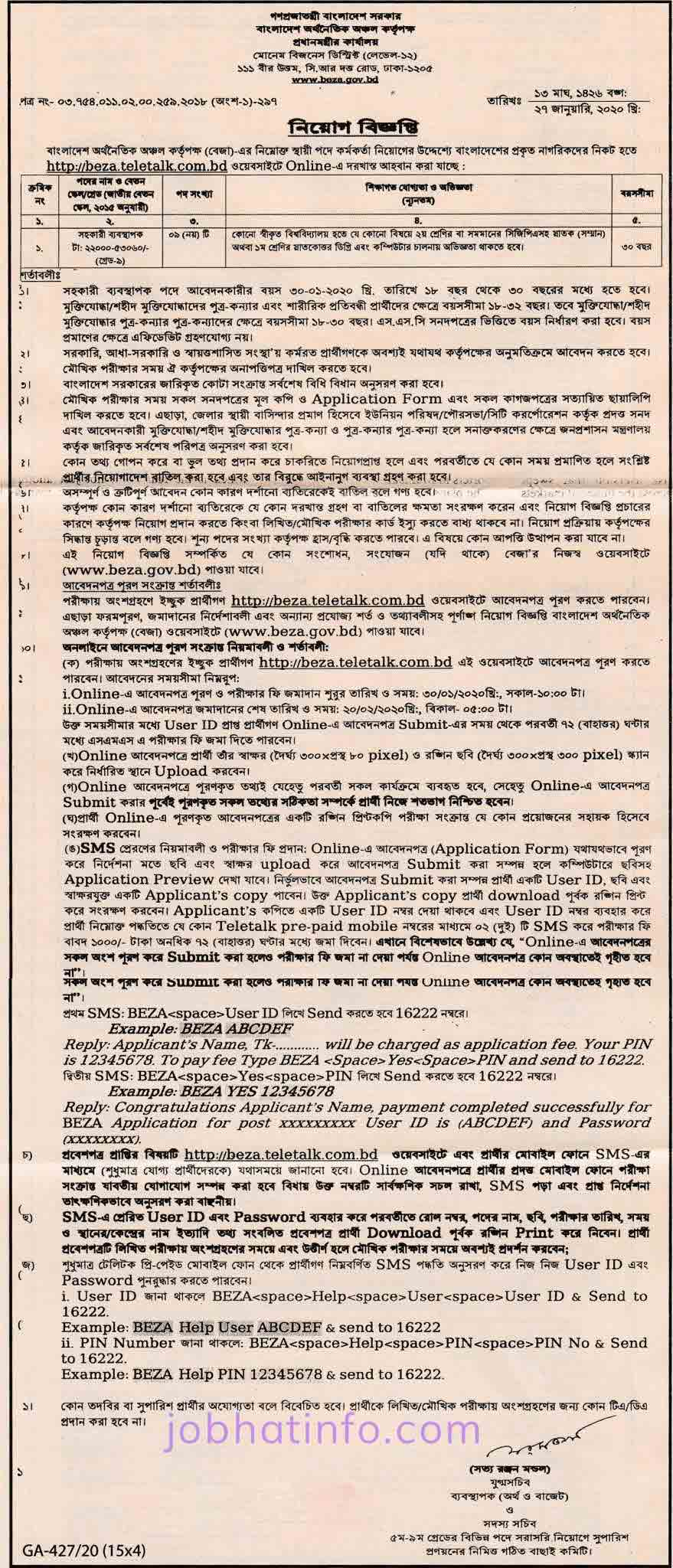 Bangladesh Economic Zone Authority (BEZA) Circular 2