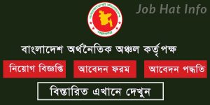 Bangladesh Economic Zone Authority Job Circular 5