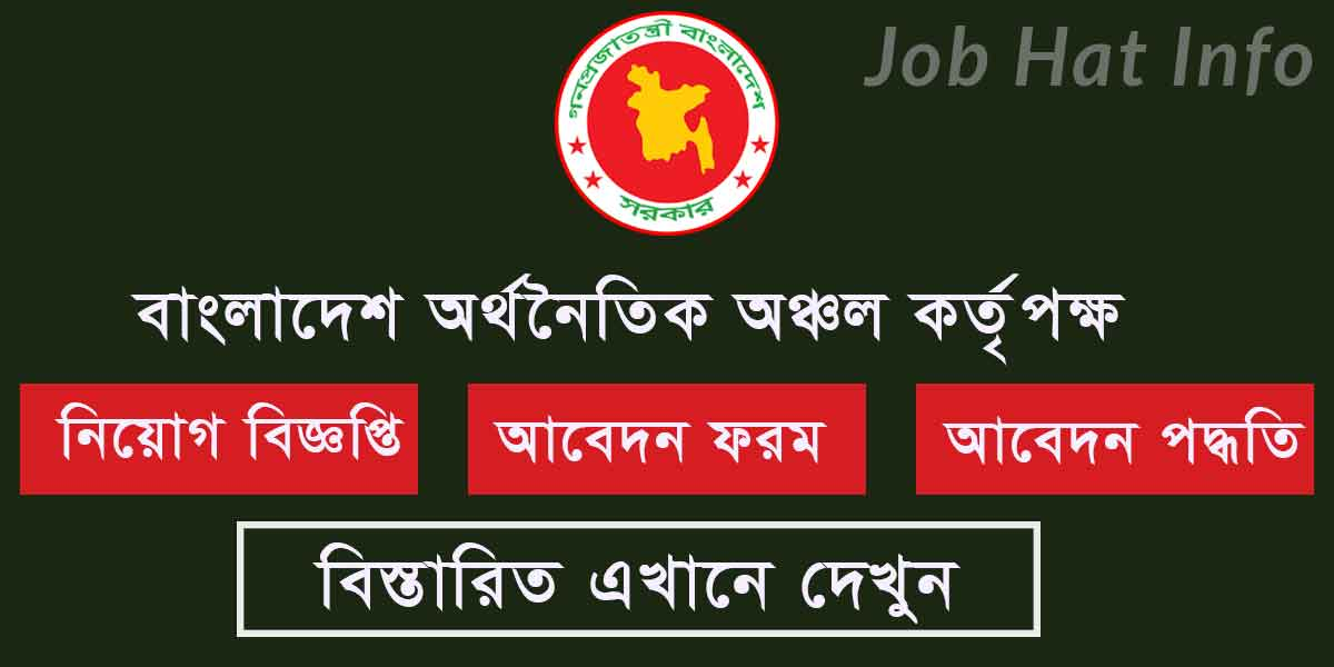Bangladesh Economic Zone Authority Job Circular 1