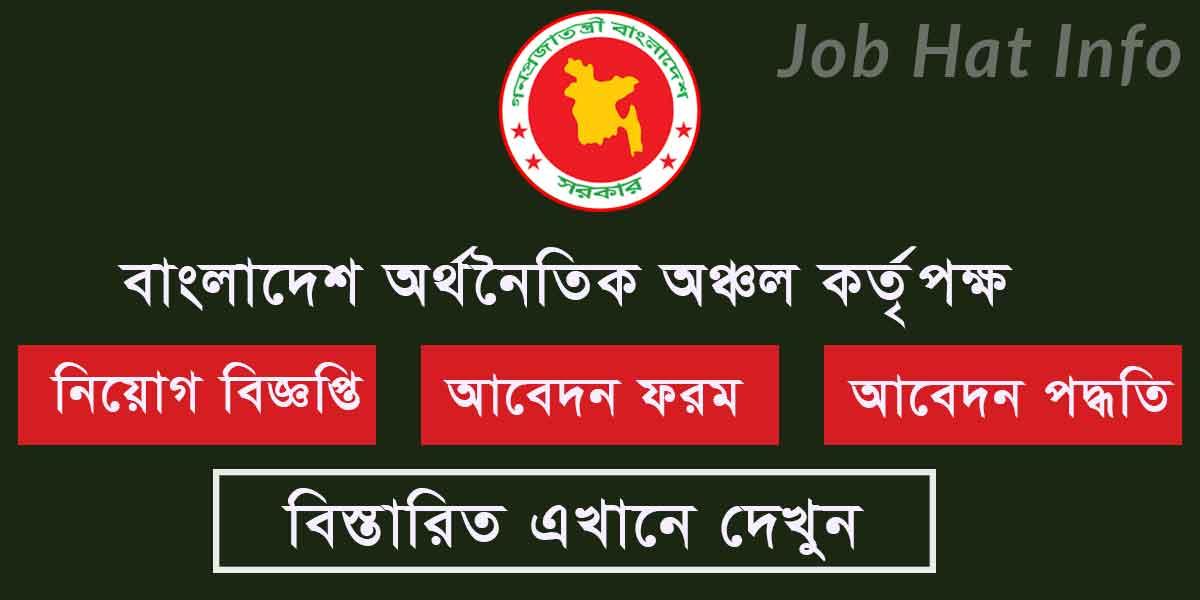 Bangladesh Economic Zone Authority (BEZA) Circular 7