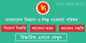 Job Circular at Bangladesh Council of Scientific and Industrial Research  Apply online-bcsir10.teletalk.com.bd 2