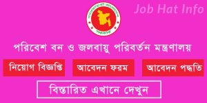 Job Circular at Ministry of Environment and Forest 3