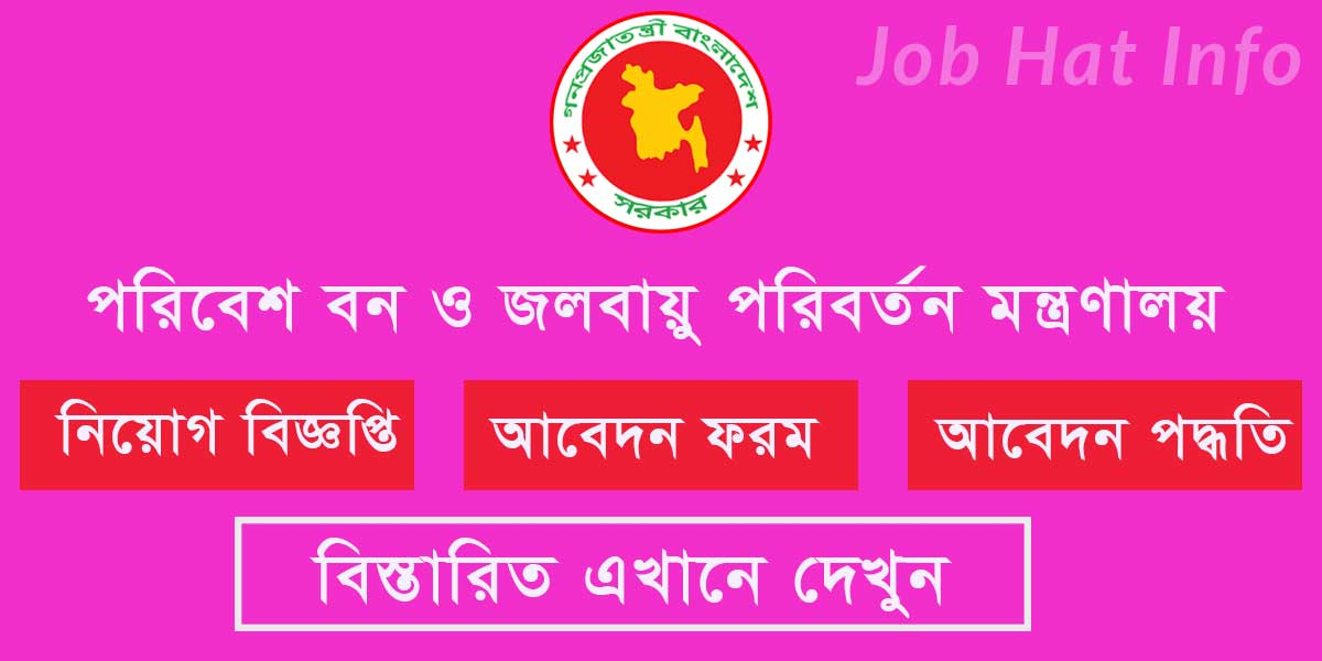 Job Circular at Ministry of Environment and Forest 1